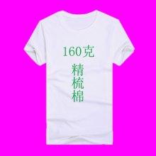 成都纯棉夏季短袖 广告衫文化衫批发来图定制班服个性T恤手绘diy设计加工logo