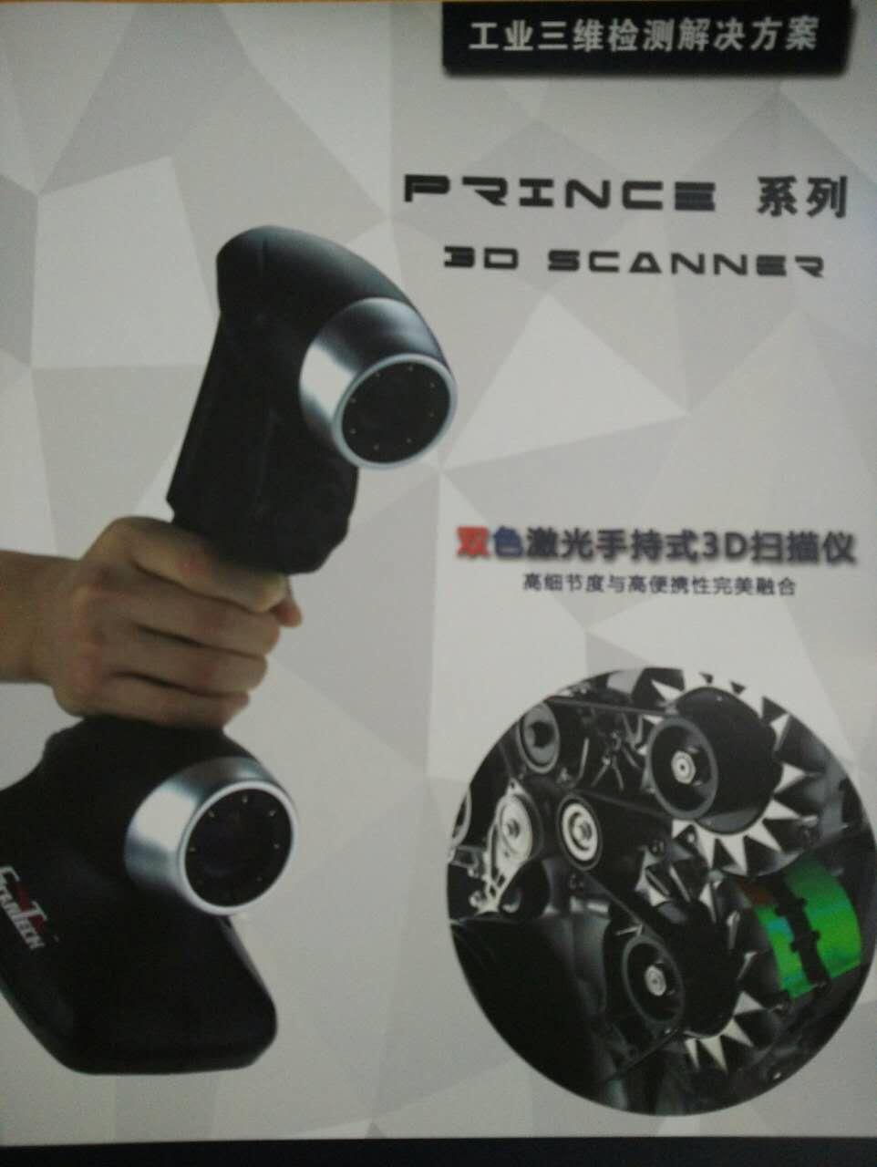 双色激光手持式三维扫描仪