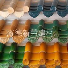 供应陶瓷瓦厂家电话,安徽陶瓷瓦供应商,安徽陶瓷瓦配件供应商,陶瓷瓦