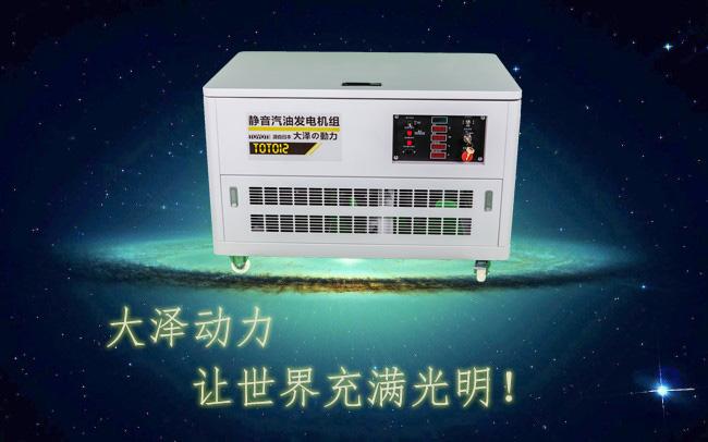 工程施工12kw汽油发电机报价