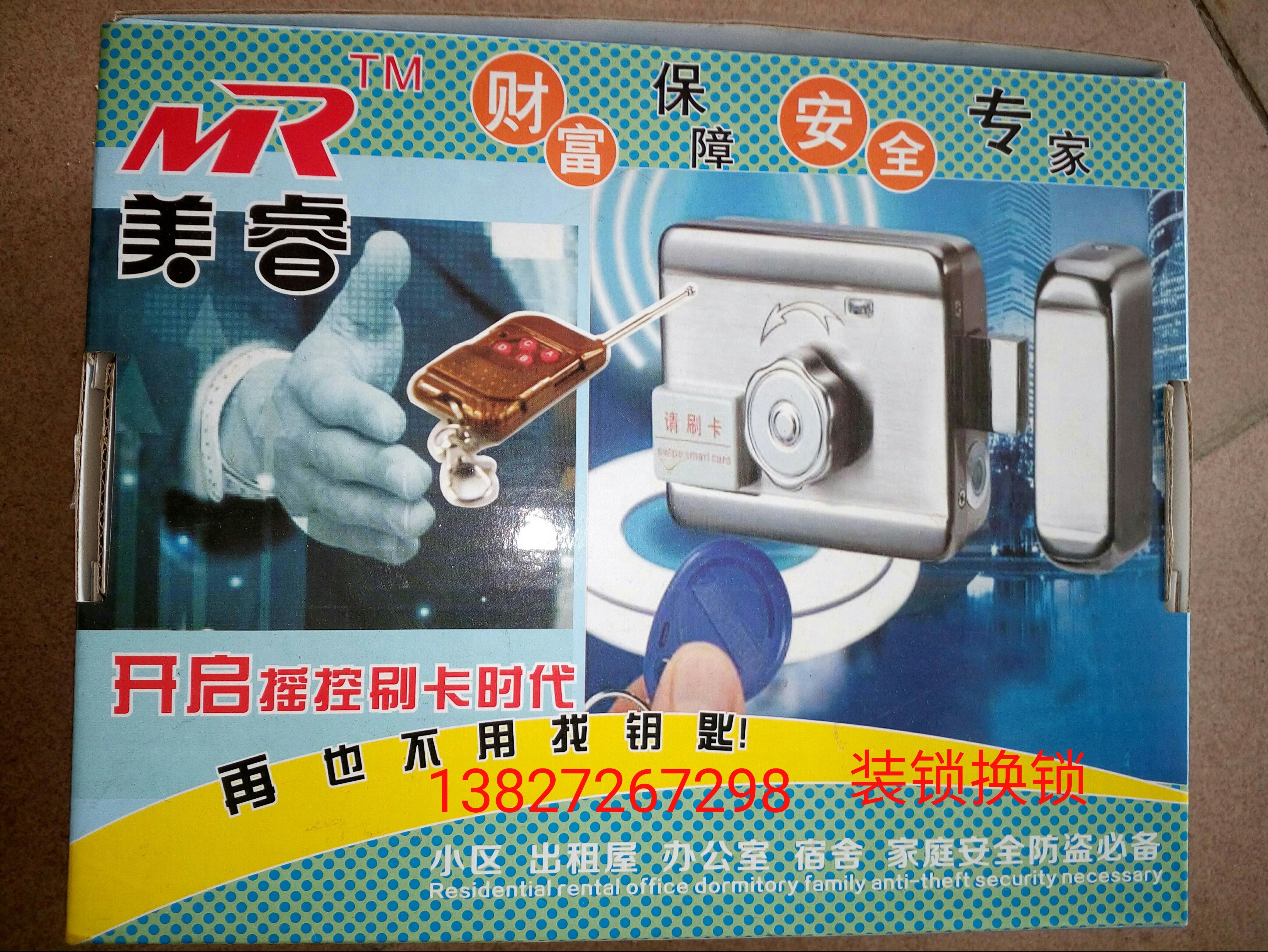 卷闸门锁 玻璃门锁 防盗锁 指纹锁 电子锁