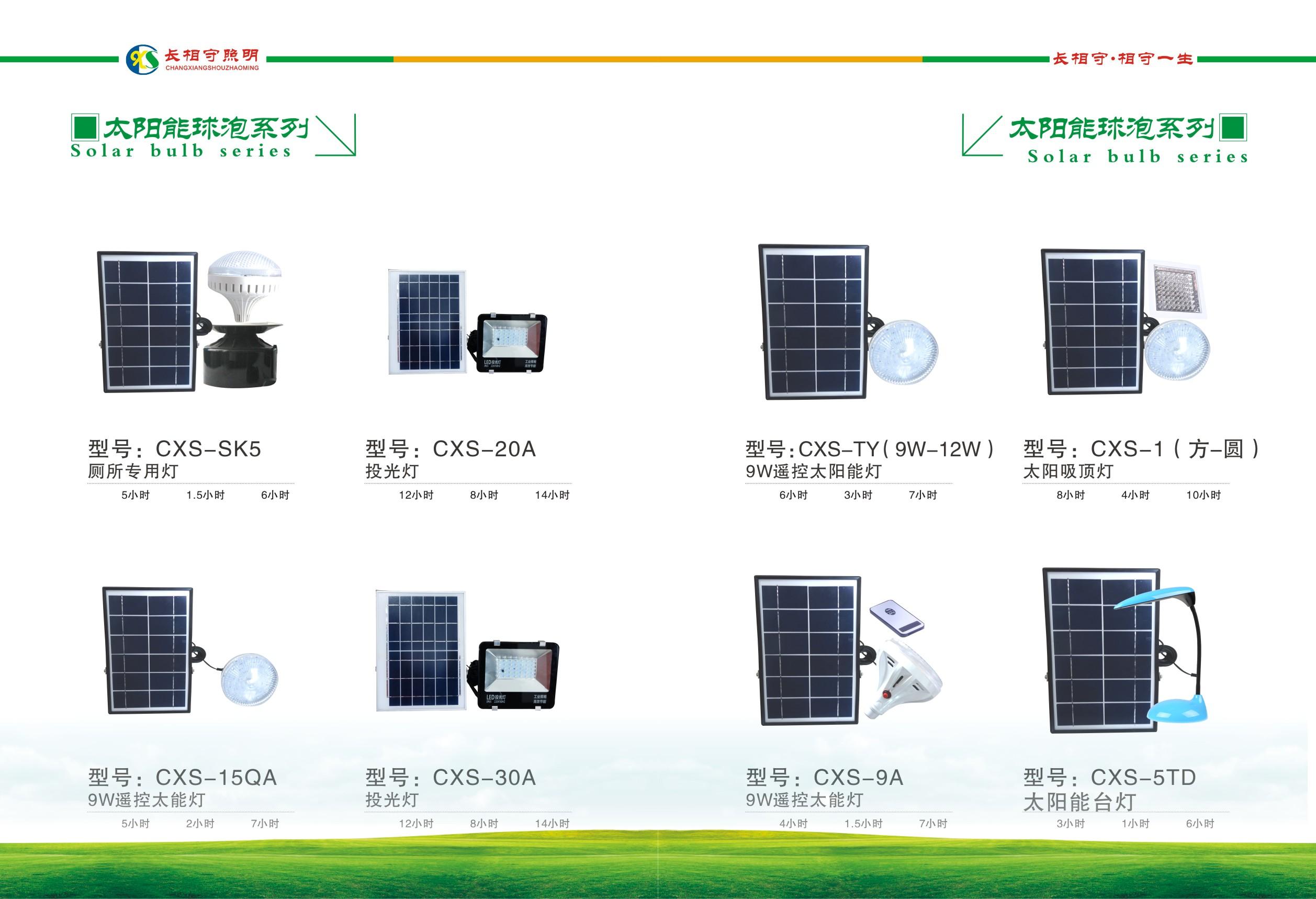 LED太阳能灯 河北省LED太阳能灯 石家庄LED太阳能灯各种型号