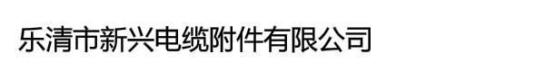 乐清市新兴电缆附件有限公司