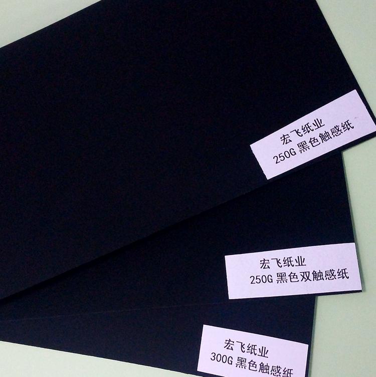 120克黑色触感纸厂家批发广东黑色触感纸供应商哑感纸生产厂家热销