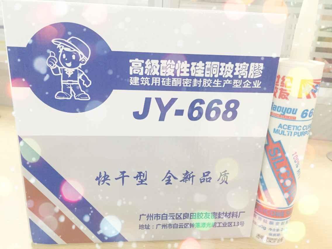 供应彩色玻璃胶-广州彩色玻璃胶厂家定做-彩色玻璃胶价格 668酸性透明玻璃胶厂家