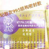 广州世纪胶友 米黄色结构密封胶厂家 995香槟色结构密封胶厂家 995香槟色密封胶厂家