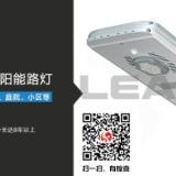 一体化太阳能路灯锂电池的5大优点 一体化太阳能路灯锂电池5大优点 一体化太阳能路灯锂电池优点