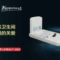 福伊特新产品婴儿护理椅婴儿换尿台,广州购物广场婴儿护理台换尿布台