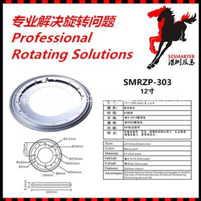 双马SMRZP-303 12寸空心镀锌铁皮转盘