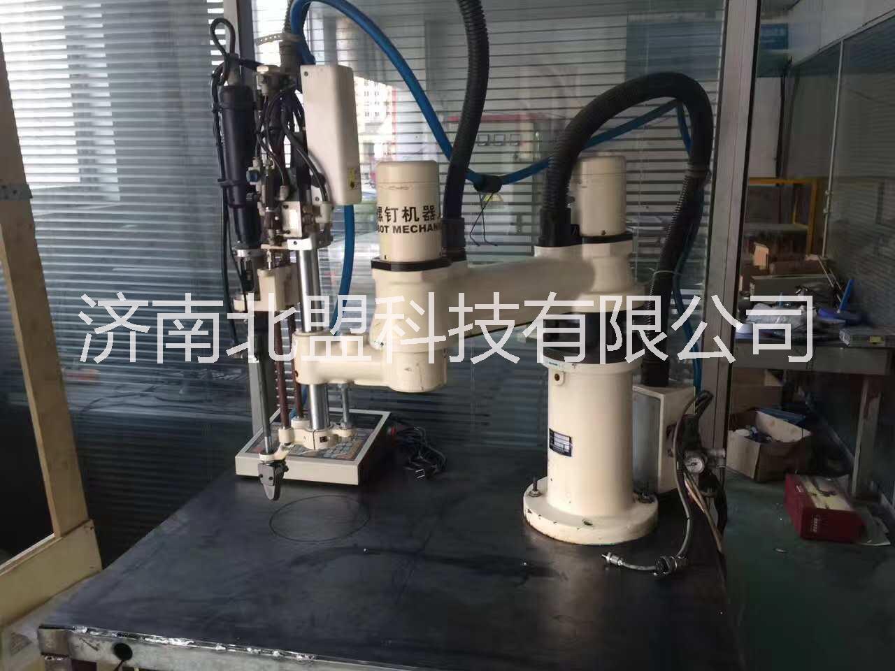 机器人自动拧螺丝机 济南厂家 大连机器人自动拧螺丝机 济南螺丝机