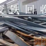 广州回收废铁  废铁回收行情 废铁回收行情.中铁拆解
