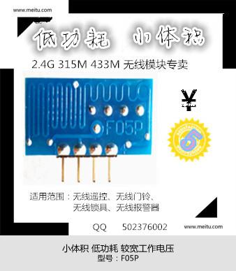 无线发射模块图片/无线发射模块样板图 (2)
