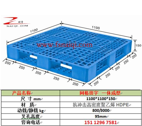 六盘水塑料托盘