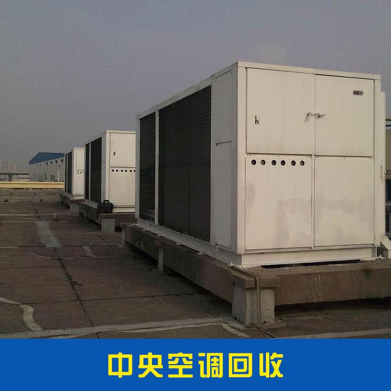 中央空调回收二手家用电器循环冷却器间壁式换热器价格实惠中央空调回收厂家供应