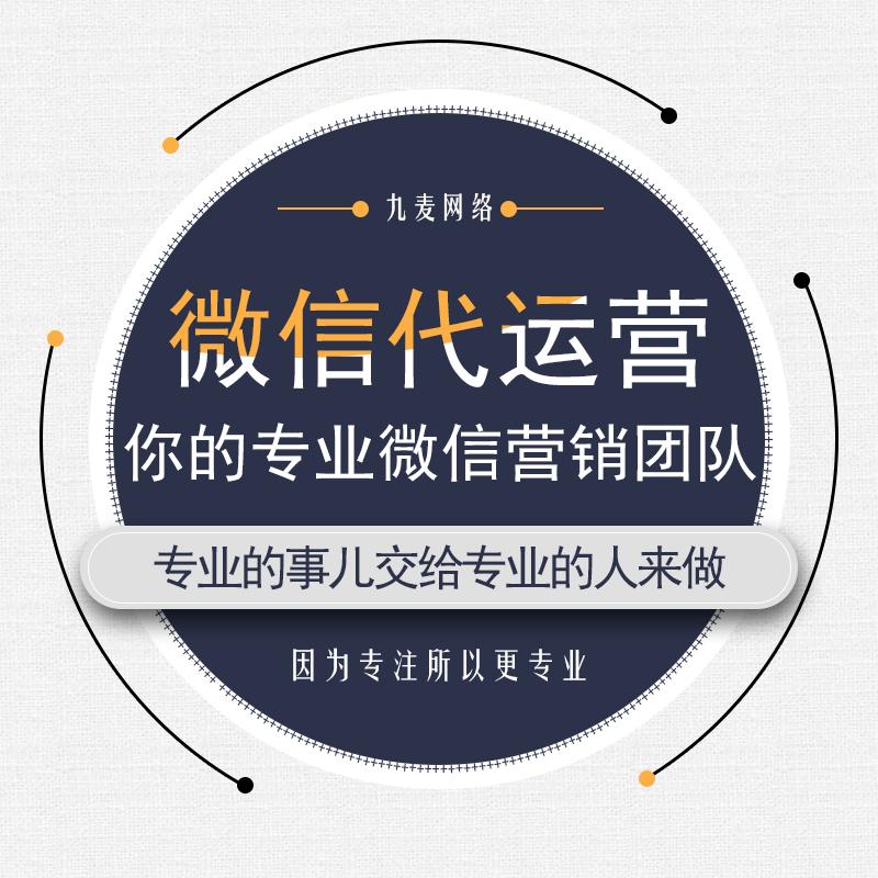 【微信推广】微信公众平台托管微信营销加粉H5活动策划营销推广 微信营销推广