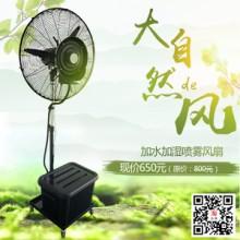工业电风扇 大功率商用雾化落地扇 户外加湿喷雾降温水冷扇