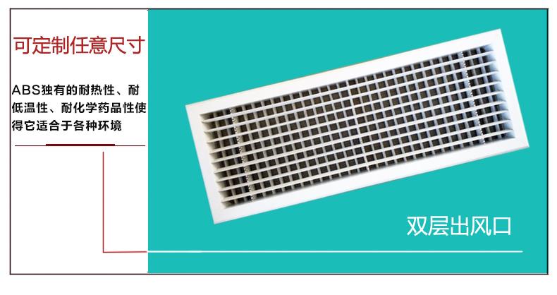 菏泽优保风口厂专业生产ABS出风中央空调配件 菏泽优保风口厂专业生产ABS出风