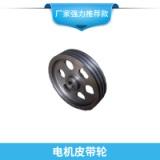 河北机械设备精密传动件电机皮带轮高速铸铁皮带轮厂家直销
