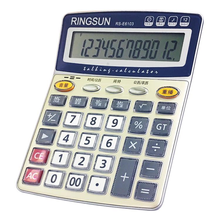 永新多功能财务办公计算器 真人发音语音计算机 大屏幕水晶按键 财务计算器
