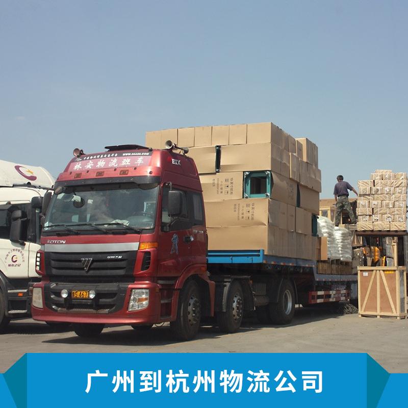 广州到杭州物流公司国内陆运整车零担运输广州到杭州货运专线