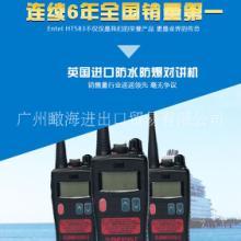 ENTEL防水防爆对讲机HT583