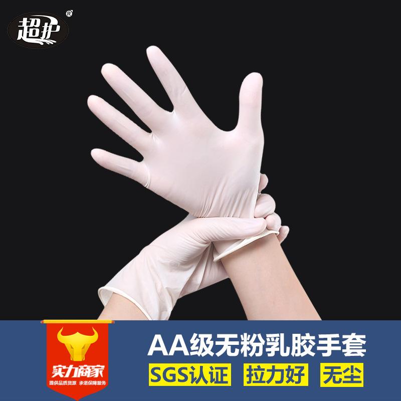 无粉一次性乳胶手套销售