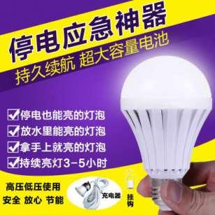 LED应急灯泡  智能应急灯图片