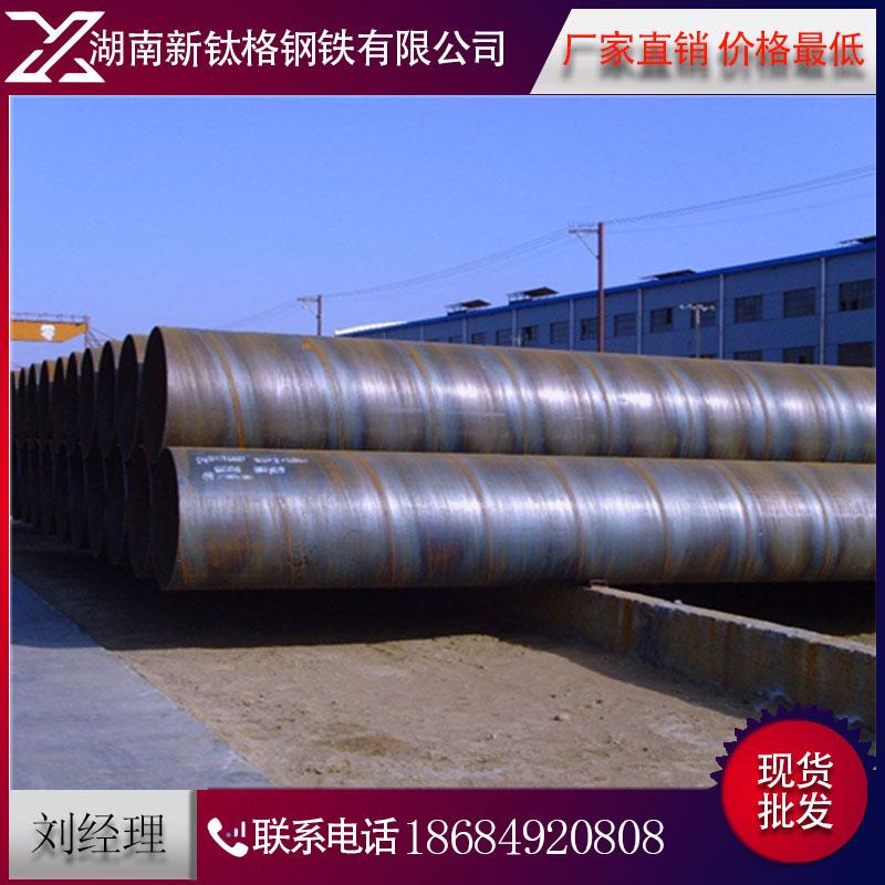 湖南螺旋钢管 湖南螺旋钢管保温钢管 dn120