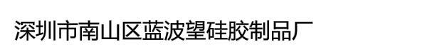 深圳市南山区蓝波望硅胶制品厂