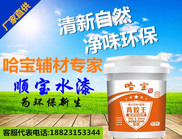 广东佛山哈宝瓷砖强力粘结剂(背胶王)广州瓷砖背胶价格批发