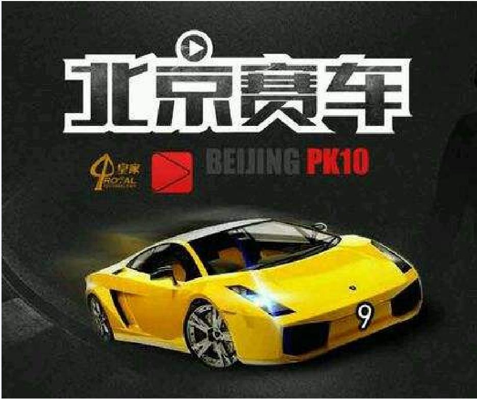 北京赛车代理盘