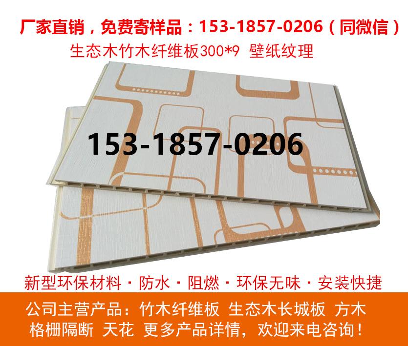 滦县生态木竹木纤维板快装集成墙板厂家定做直销工程装修专用
