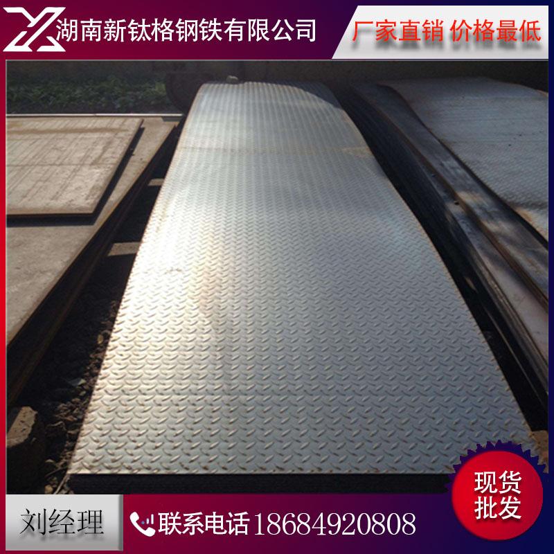 湖南热轧卷板 镀锌花纹板卷 q235热轧钢板 1.8mm热轧板 花纹板价格 现货