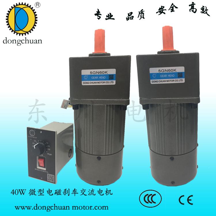 东川电机调速电机可逆电机 dongchuan/电机可逆电机 阻尼电机报价dongchuan