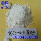 供应燕国饲料添加剂用石膏粉 石膏粉批发