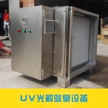 Lsuv-x系列UV光解除臭设备高效紫外线光解废气净化器厂家直销批发
