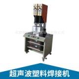 深圳精锋超声波塑料焊接机高频组合式多头塑料焊接设备厂家直销