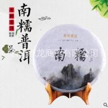 厂家直销南糯古树茶纯手工纯料压制茶饼普洱茶生茶357g 南糯古树茶纯料2004年生茶