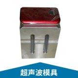 超声波模具定制不锈钢/铝合金超声焊接机精密模具制作加工