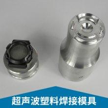 超声波塑料焊接模具钛合金/铝合金精密超声波模具厂家定制加工批发