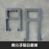 增强热固性FRP高分子复合爬梯店里检查井道高强度玻璃钢爬梯