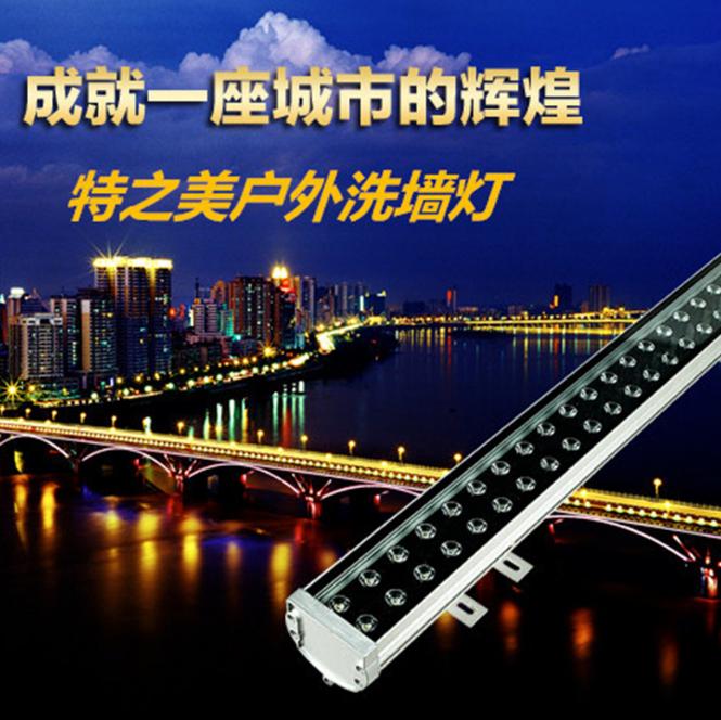 LED洗墙灯 LED洗墙灯批发 LED洗墙灯价格 LED洗墙灯供应商
