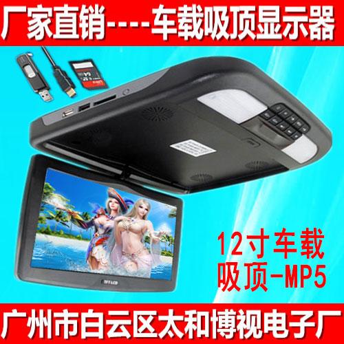 12寸车载吸顶显示器MP5DVD 吸顶MP5高清DVD汽车改装吸顶安装屏车载吸顶显示器 12寸车载吸顶显示器MP5DVD