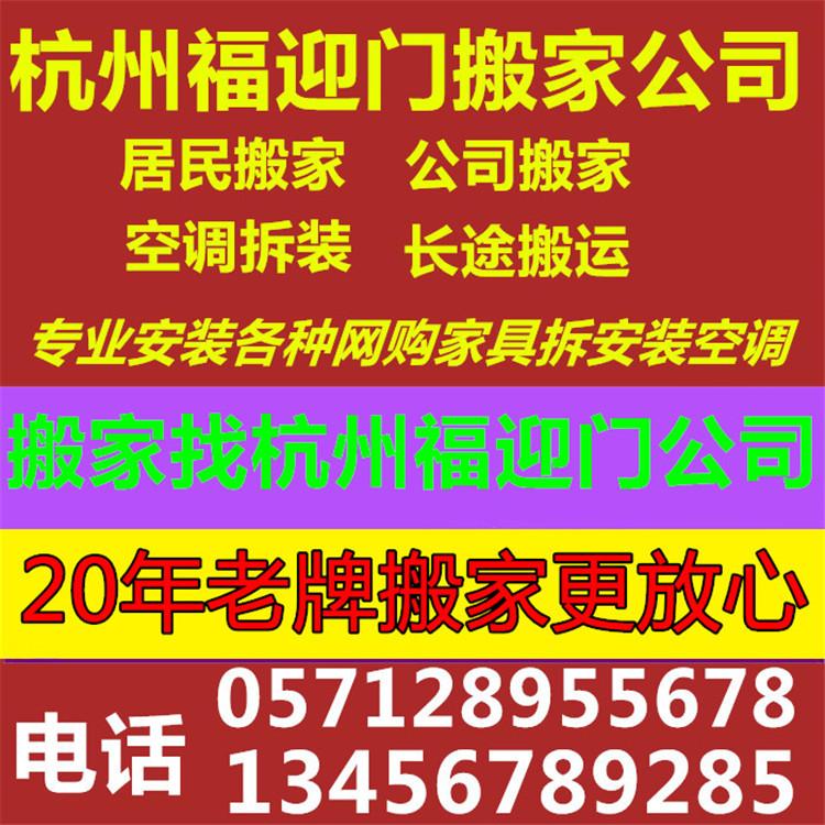 杭州专业居民、公司、搬家 搬厂各