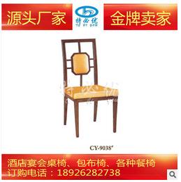 仿木椅 佛山金餐椅 酒店椅 仿木椅供应 佛山厂家批发定做宴会椅
