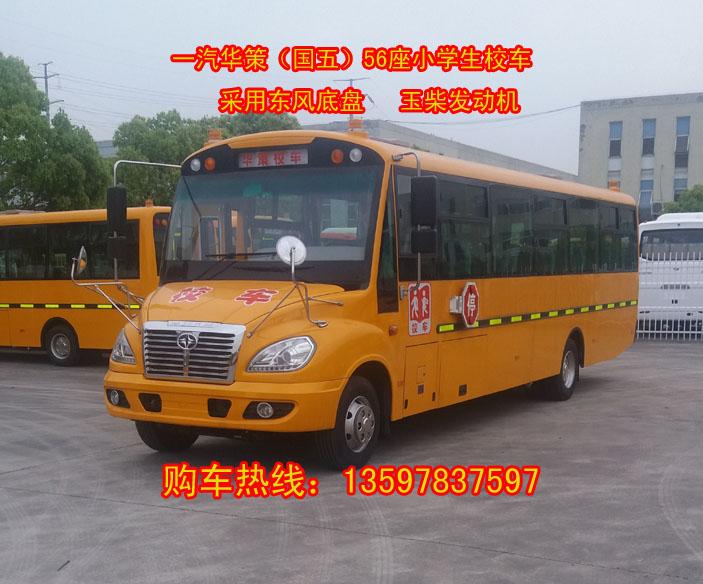 小学生专用校车_小学生专用校车价格_19座校车价格