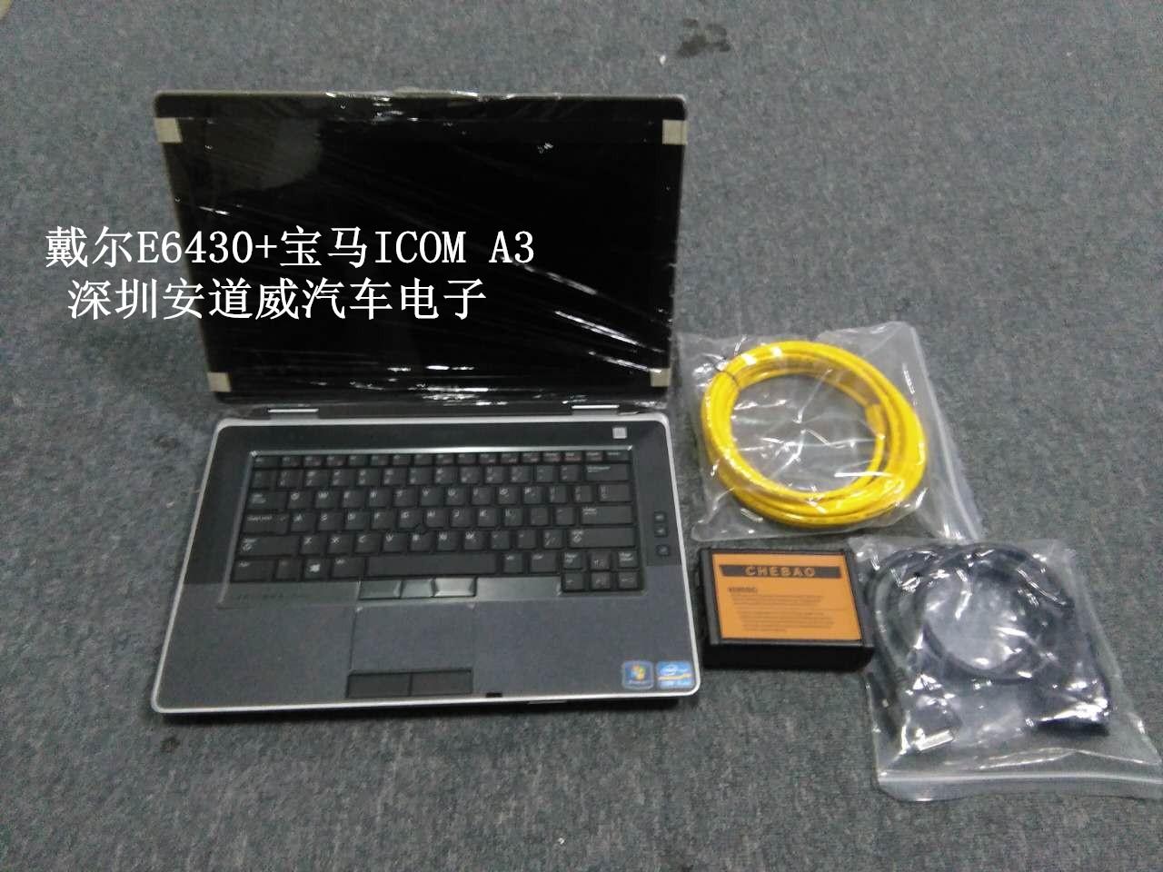 宝马ICOM A3原厂检测仪宝马工程师单编诊断软件