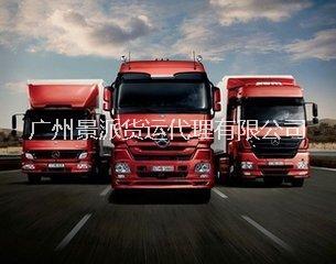 广州到海口货运专线电话|广州到海口零担运输专线电话