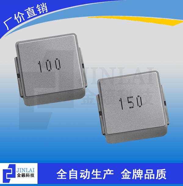 金籁科技1030系列一体成型电感/大电流电感/共模电感/贴片功率