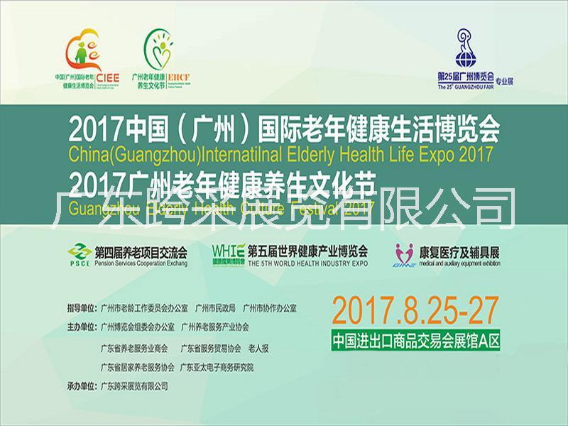 2017保健养生器材展览会 2017保健养生器械展览会 2017保健养生服务展览会